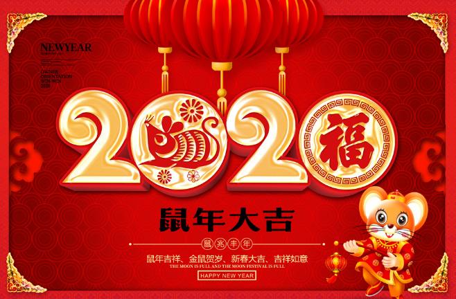 王�ザ�事长2020年新年致